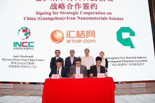 دومین دفتر نانوی ایران و چین افتتاح شد