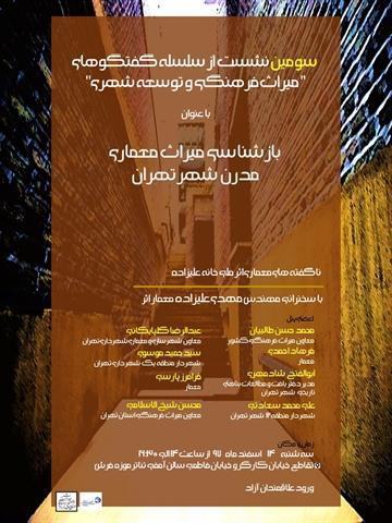 نشست میراث فرهنگی بازشناسی میراث معماری مدرن شهر تهران برگزار می گردد