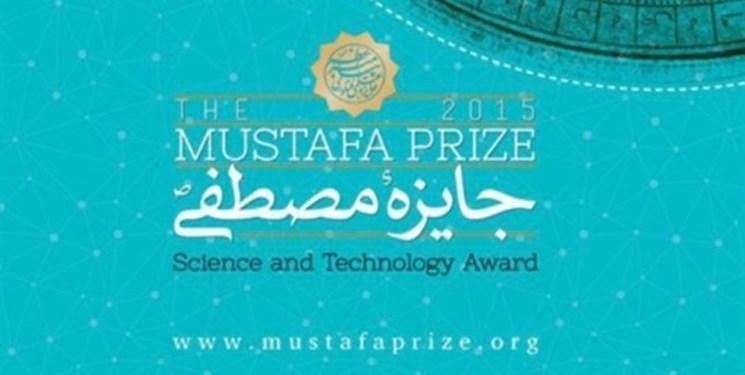 جایزه مصطفی(ص)؛ مشوق دانشمندان در تعمیق زمینه های علمی