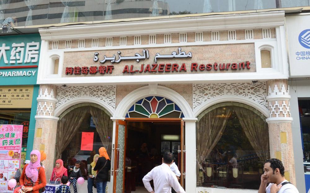رستوران های حلال، عربی و ترکی شهر گوانجو