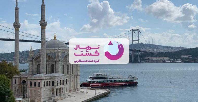 تور استانبول نهال گشت؛ با هر بودجه ای می توان به استانبول سفر کرد!؟
