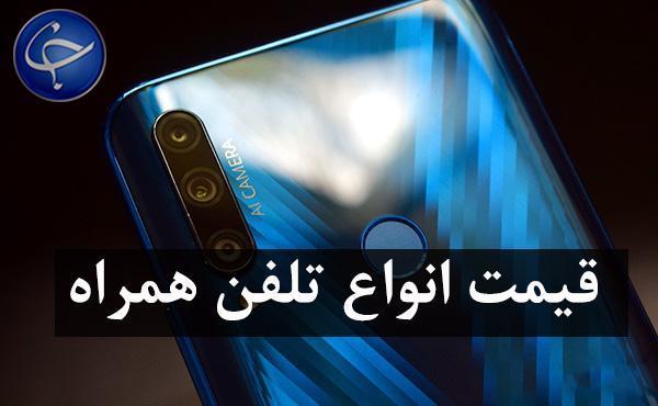 قیمت روز گوشی موبایل در 2 دی