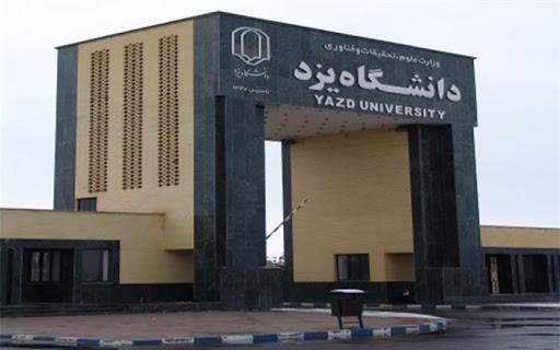 کلاس های آموزشی دانشگاه یزد تا سرانجام نوروز 99 تعطیل است