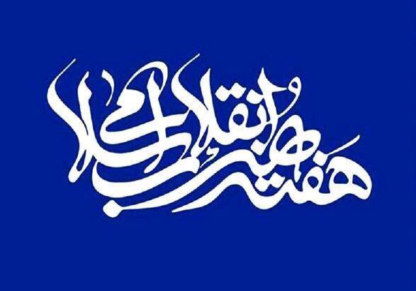 برگزاری بزرگداشت هفته هنر انقلاب اسلامی در فضای مجازی