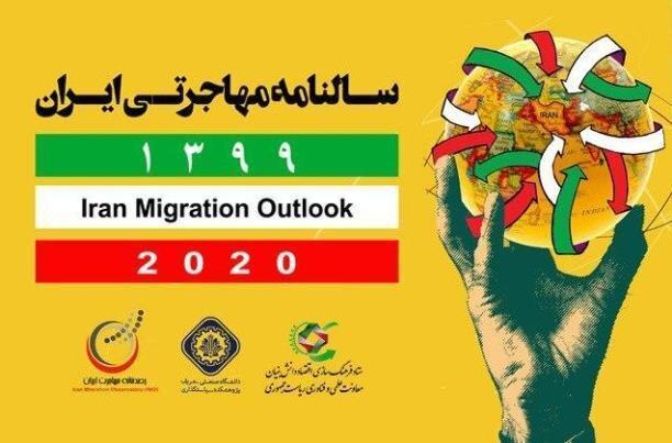 سالنامه مهاجرتی ایران رونمایی شد