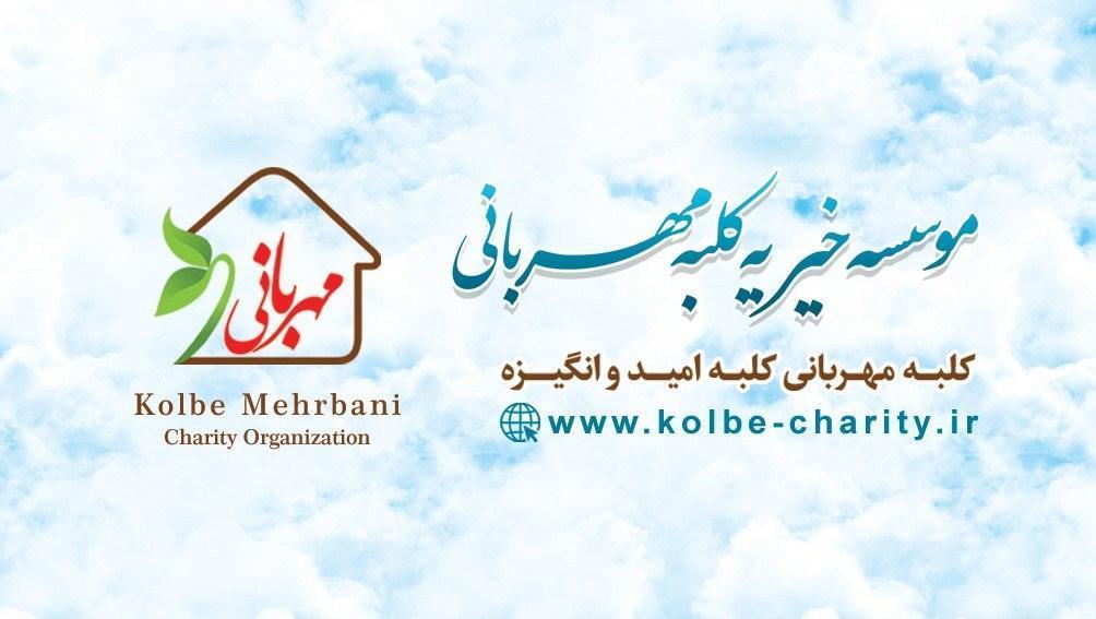 پویش نذر مهر موسسه خیریه کلبه مهربانی شروع شد