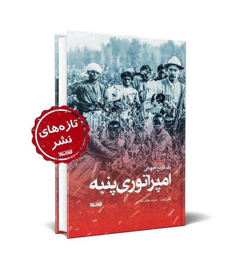 کتاب امپراطوری پنبه منتشر شد