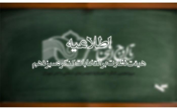 اعلام شرایط شرکت در انتخابات کنگره سیزدهم اتحادیه انجمن های اسلامی دانش آموزان