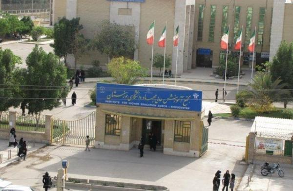 پذیرش بدون آزمون ارشد در موسسه آموزش عالی جهاددانشگاهی خوزستان