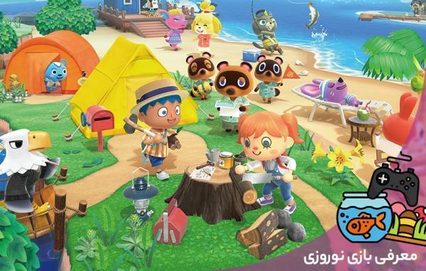 معرفی بازی نوروزی: Animal Crossing: New Horizons