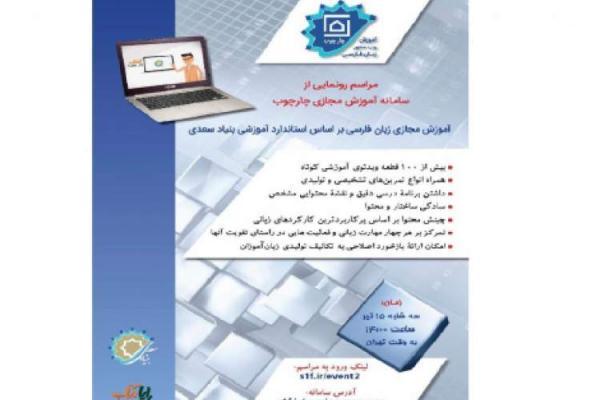 سامانه آموزش مجازی چارچوب بنیاد سعدی رونمایی می گردد