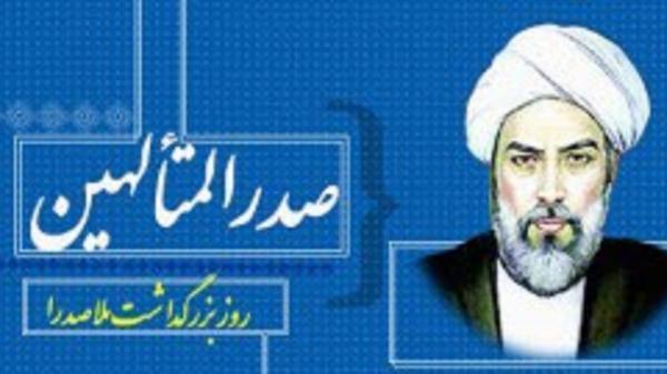 بزرگداشت مجازی ملاصدرا شیرازی در صفحه کاربران ایرانی